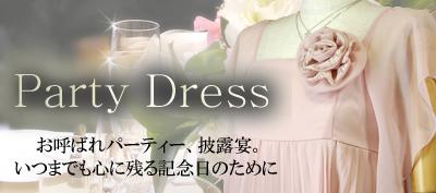 結婚式,披露宴,パーティードレス,ASHILL(アシール),CLE des ZONES(クレデゾーン)